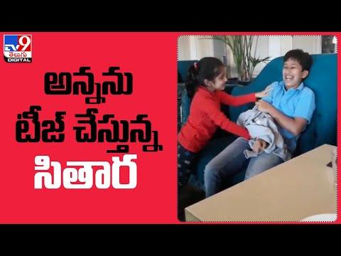 Namrata shares a throwback video of Gautam and Sitara, says all fun and pure innocence