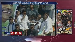 AP 2019 Elections: YCP Chief YS Jagan Speech at Avanigadda Elections Campaign   ABN Telugu
