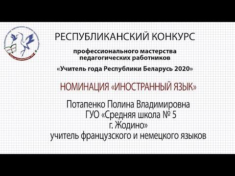 Французский язык. Потапенко Полина Владимировна. 22.09.2020