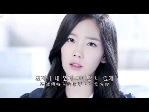 太妍 - 那一句愛你 (사랑 그 한마디) [中韓字]