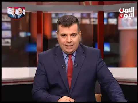 قناة اليمن اليوم - نشرة الثالثة والنصف 23-07-2019