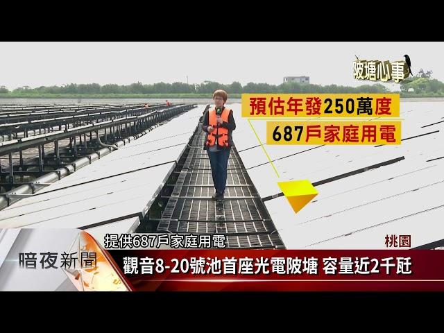 因應「2025非核家園」 桃園陂塘填土種電