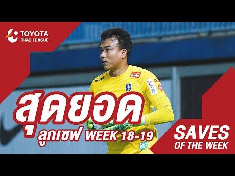 Saves of the Week : สัปดาห์ที่ 18-19 | โตโยต้า ไทยลีก 2020