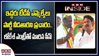 TDP MLAs party change rumour- Inside..