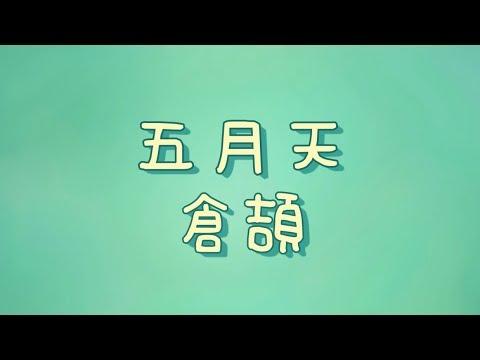 五月天 - 倉頡【歌詞】