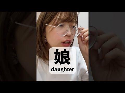 #02「娘」N2 KANJI within 1 minute. #shorts #japanese #kanji