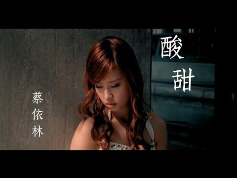 蔡依林 - 酸甜