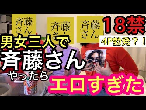 【18禁エロ注意】男女3人で斉藤さんをやってみたらとんでもない結果にwww