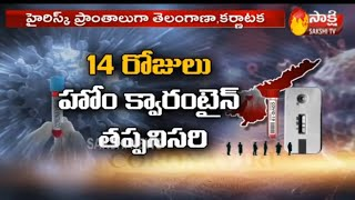 E-Pass, Covid19 tests must to enter Andhra Pradesh from ot..