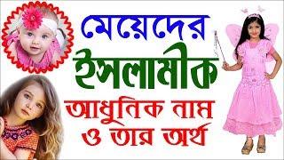 Baby Girls Modern Islamic Names with Meanings Bangla By Sayed Nuruzzaman