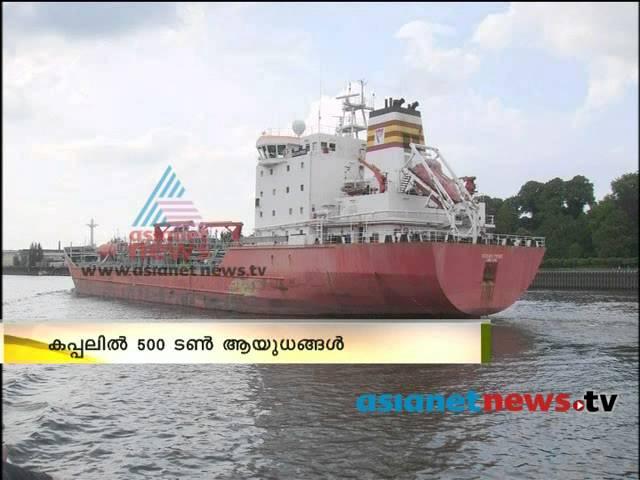 Russian ship Ocean pride in kochi കരസേനയ്ക്ക് ആയുദ്വുമായി റഷ്യന് കപ്പല്