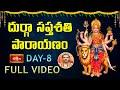 దుర్గా సప్తశతి పారాయణం - Day 8   Durga Saptashati Parayanam by Sri Vaddiparti Padmakar   Bhakthi TV