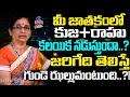 మీ జాతకంలో కుజ, రాహు కలయిక ఉంటే ఇక మీ పని అంతే..? | Mars Rahu Conjunction | Celebrity Bhakti