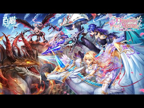 【白猫プロジェクト】Dragon's Record ~恩讐の竜の角~ PVのサムネイル
