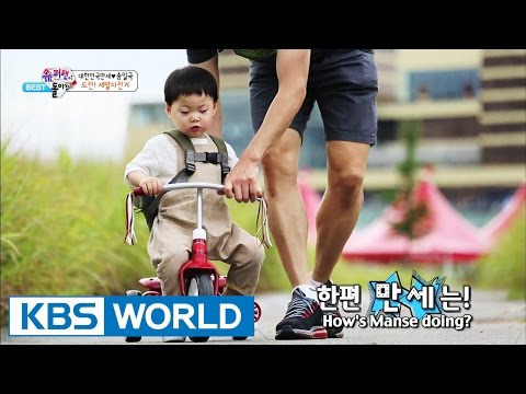 The Return of Superman - Challenge! Triplets & Tricycles