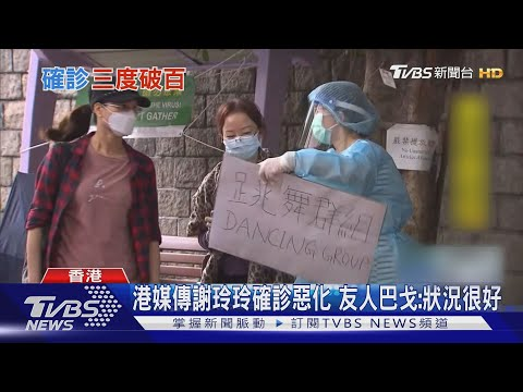 港媒傳謝玲玲確診惡化 友人巴戈:狀況很好|TVBS新聞