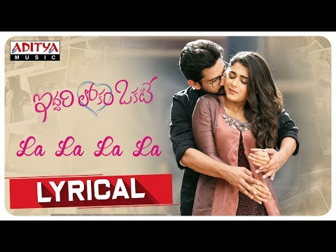 La La La La Lyrical || Iddari Lokam Okate Songs