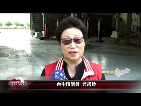 大台中新聞 梧棲尤碧鈴爭取brt機場改做消防隊使用
