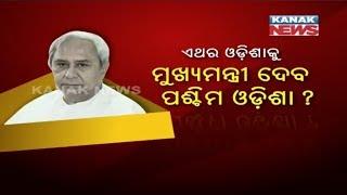 Naveen Patnaik may contest from western Odisha