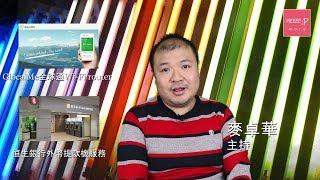 GlocalMe全球通Wi-Fi router / 恒生銀行外幣提款機