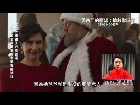 《露西亞的願望:搶救聖誕節》【2月MOD/HamiVideo首映會】2/5獨家上架|影評人 孫志熙 首映速報 強力推薦