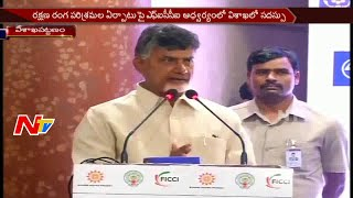 AP CM Chandrababu's Speech at FICCI Conference in Vizag..
