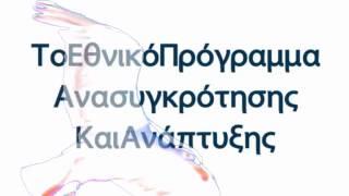 ΑΝΕΞΑΡΤΗΤΟΙ ΕΛΛΗΝΕΣ - Spot 4