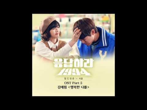 [응답하라 1994 OST] 김예림 (Lim Kim of Togeworl) - 행복한 나를 (Happy Me)