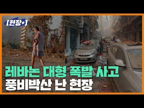 [현장+] 레바논 대형 폭발 사고 풍비박산 난 현장