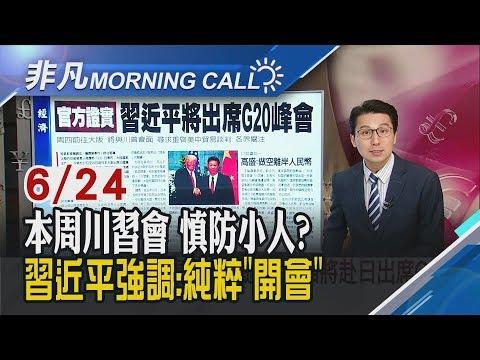 【非凡Morning Call】大陸官方證實 習近平周四將赴日出席G20 將與川普會面談貿易戰 陸外交部今將說明日媒:川普G20會後訪南韓│非凡新聞│20190624