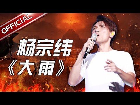 【单曲纯享】《大雨》杨宗纬 《天籁之战》第8期【东方卫视官方高清】