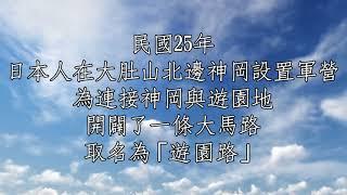 遊園風雲路之看見臺中區監理所