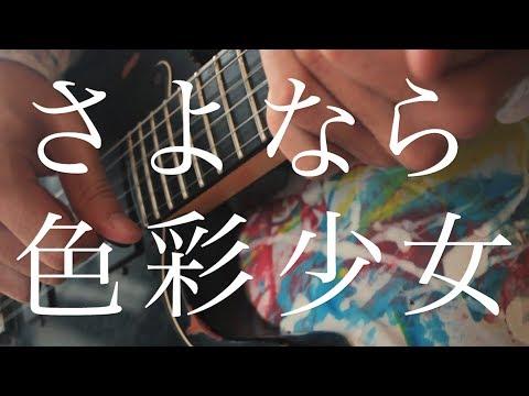 さよなら色彩少女 feat.nisai(MV)/四丁目のアンナ