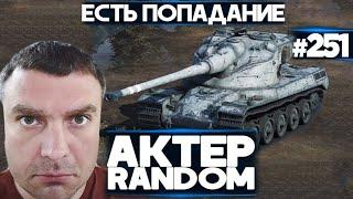 АКТЕР vs Random #251 | НЕ ПРОБИЛ, ЕСТЬ ПОПАДАНИЕ!