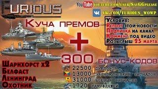 Большой Весенний Розыгрыш / World of Warships /