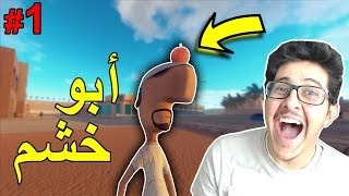 ابوخشم ! 1 .. معقولة هذي لعبة عربيه ! ( مستحيل )     -