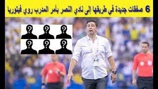 6 صفقات جديدة في طريقها إلى نادي النصر السعودي بأ ...