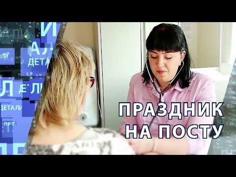 """Детали недели"" - Праздник на посту"