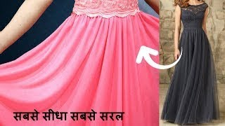 कैसे बनाये  Lining net gown👌👌  Long Gown Cutting And Stitching   Latest Video