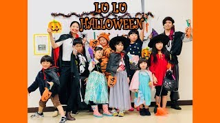 LU LU CHUI Halloween Party 2017-2018 / ルルチャイハロウィン パーティー | Halloween Music | Songs for kids
