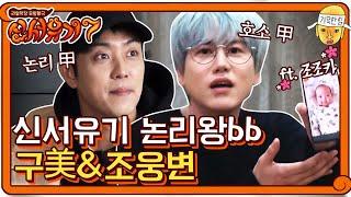 신서유기 논리왕b 호동 잡는 구美 & 치트키 쓰는 조웅변 (ft.조조카) | 신서유기 7 tvNbros7 EP.6