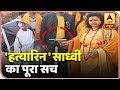 Know Truth Behind Sadhvi That Shot Mahatma Gandhis Effigy | Election Viral  | ABP News