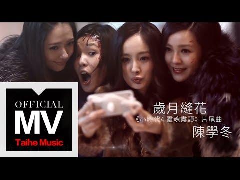 陳學冬【歲月縫花】(小時代4 靈魂盡頭片尾曲)官方完整版 MV