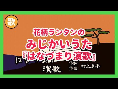 みじかいうた004『はなづまり演歌』