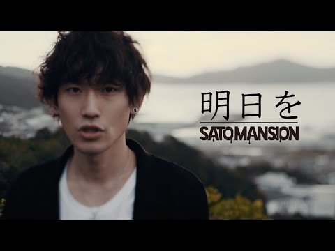 SaToMansion - 明日を【MV】(NHK盛岡放送局『おばんですいわて』エンディングテーマ)