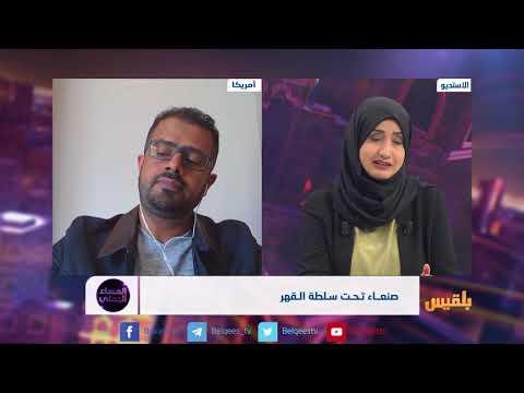 المساء اليمني | صنعاء .. تحت سلطة القهر | تقديم آسيا ثابت