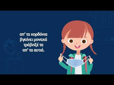 Παιδιά τραγουδούν τα μέτρα πρόληψης κατά του κορωνοϊού στο σχολείο