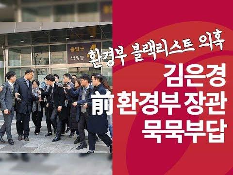 '환경부 블랙리스트' 의혹, 김은경 前환경부 장관… 침묵 일관