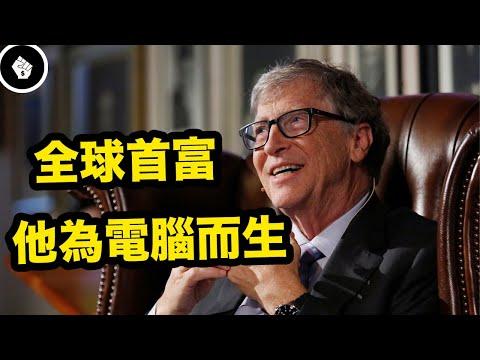 用最短的時間創造最多的財富,他就是比爾蓋茨(Bill Gates)