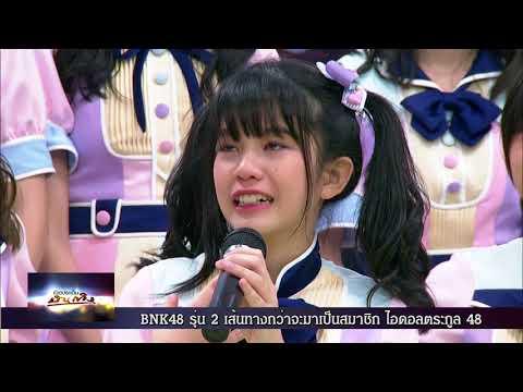 BNK48 รุ่น 2 รอยยิ้มสดใส กับ หยาดน้ำตา เส้นทางสู่ ไอดอล ตระกูล 48